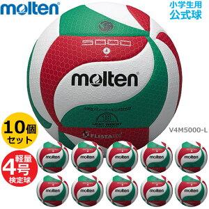 【送料無料】モルテン バレーボール ボール V4M5000-L 4号 軽量 検定球 ボールセット『10個セット』『小学生用』通販 楽天【代金引換払い不可】sale