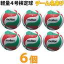 【送料無料・送料込み】バレーボール モルテン ボール 軽量4号 6個 (ネーム入り) / バレーボール ボール 公式