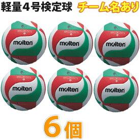 【送料無料】バレーボール モルテン ボール 軽量4号 6個 (ネーム入り) / バレーボール ボール 公式