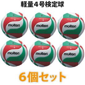 【送料無料】バレーボール モルテン ボール 軽量4号 6個 公式
