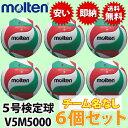 【送料無料・送料込み】バレーボール5号 6個 / バレーボール ボール 公式 / バレーボール モルテン ボール