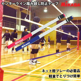 センターライン踏み越し防止テープ バレーボール ミカサ