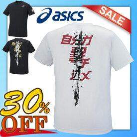 30%OFF!プリントTシャツ バレーボール 練習着 アシックス 半袖 ジュニアサイズ「自分ガ撃チ込メ!」