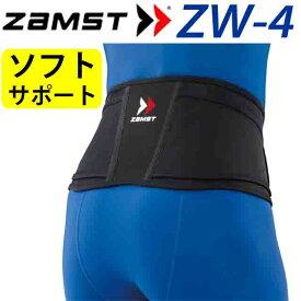 【送料無料】【即納】ZAMST ザムスト ZW−4 腰サポーター
