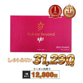 【あす楽対応】公式/自信増大サプリメント Volstar Beyond BLAST(ヴォルスタービヨンドブラスト) 1箱 [L−シトルリン/L-アルギニン/亜鉛/マカ配合]