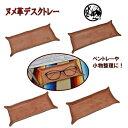 ペントレー 革 本革 牛革 レザー 日本製 ヌメ革 ワンポイント デスクトレー