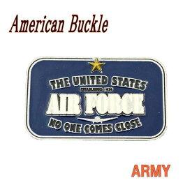 ウエスタンバックル ベルト留め具 ベルト金具 U.S.AIR FORCE 空軍 エアフォース 軍モノ 軍もの 軍物 ミリタリー