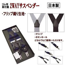 2WAY サスペンダー クリップ ボタンホール 吊りバンド ズボン吊り ビジネス フォーマル メンズ 紳士用 Y型 フリップ 織り生地 牛革付属 30mm幅 日本製