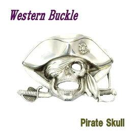 ウエスタンバックル ベルト留め具 ベルト金具 ベルトバックル 海賊 パイレーツ ドクロ どくろ スカル SKULL