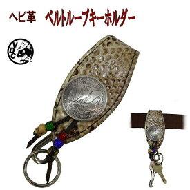 キーホルダー キーリング メンズ ヘビ革 蛇革 へび革 ダイヤモンドパイソン 本革 ベルトループ 1ドルコンチョ ハンドメイド 日本製