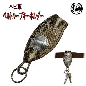 キーホルダー キーリング メンズ ヘビ革 蛇革 へび革 ダイヤモンドパイソン 本革 ベルトループ 50セントコンチョ ハンドメイド 日本製