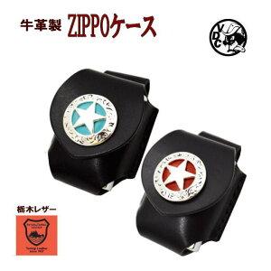 ZIPPOケース ライターケース 革 牛革 本革 レザー 栃木レザー ジッポケース 父の日 喫煙具 ベルトループ 星 スターコンチョ 日本製