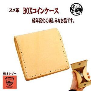 コインケース 革 本革 牛革 レザー ヌメ革 ヌメ 栃木レザー 日本製 小銭入れ BOX ボックス型 立ち上がりマチ シンプル