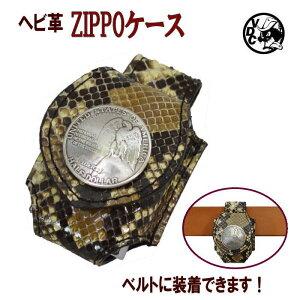 ZIPPOケース ライターケース ヘビ革 へび 蛇革 パイソン革 ジッポケース 父の日 喫煙具 ベルトループ イーグル コイン コンチョ 喫煙グッズ 日本製