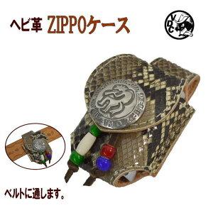 ZIPPOケース ライターケース ヘビ革 へび 蛇革 パイソン革 ジッポケース 父の日 喫煙具 ベルトループ ココペリ コンチョ