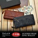 長財布 メンズ TRICKSTER トリックスター Noble Collection メッシュ ラウンドファスナー ラウンドジップ 革 牛革 本…