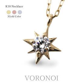 ネックレス K10 ゴールド スワロフスキー ジルコニア 星 モチーフ 華奢 シンプル 大人 かわいい スター お呼ばれ パーティー イエローゴールド ピンクゴールド ホワイトゴールド ニッケルフリー レディース 人気 女性 ブランド VORONOI ボロノイ