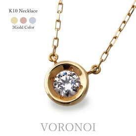 スワロフスキー ジルコニア 一粒 シンプル ネックレス 地金 K10 ゴールド 石が大きく見える ちょこ留め 大人 かわいい 華奢 イエローゴールド ピンクゴールド ホワイトゴールド ニッケルフリー レディース ブランド VORONOI ボロノイ