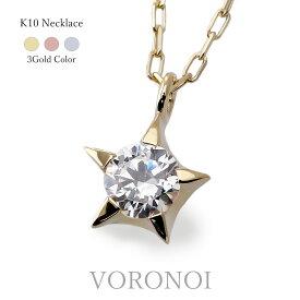 ネックレス K10 星 スワロフスキー ジルコニア ゴールド モチーフ 地金 シンプル 控えめ スター 華奢 イエローゴールド ピンクゴールド ホワイトゴールド ニッケルフリー レディース 大人 かわいい 人気 女性 VORONOI ボロノイ