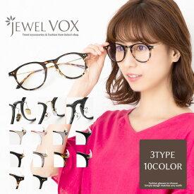 【ネコポス送料無料】メガネ 眼鏡 めがね ダテ 伊達メガネ フレーム レディース メンズ 眼鏡拭きクロス 保管ケース