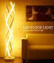【エントリーで全品P10倍●10/4 20:00~10/11 01:59】送料無料 LED フロアライト フロアランプ 間接照明 スタンドライ…
