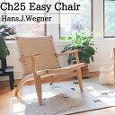 CH25 リビングチェア ハンスJウェグナー EasyChair イージーチェア デザイナーズチェア 北欧 モダン 木製椅子 おしゃ…