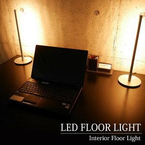 【お得なクーポン配布中●6/20 23:59まで】LED フロアライト デスクライト テーブルライト 間接照明 スタンドライト インテリア 寝室 デザイナー 照明 おしゃれ 北欧 単品 FL-50SLD
