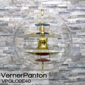 【8月は1ヶ月間エントリーでポイント10倍確定】ヴェルナーパントン VP GLOBE 40 ペンダントライト サスペンションライト 吊り下げランプ ミッドセンチュリー デザイナーズ照明 北欧 金
