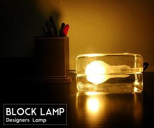 【9/20限定●楽天カードでP9倍確定】BLOCK LAMP ブロックランプ テーブルライト ハッリ・コスキネン デザイナーズ照明 デスクライト北欧照明 スウェーデン 76