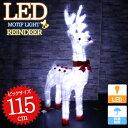 可愛いトナカイ ビッグサイズ115cm クリスマス LEDイルミネーション 立体 モチーフライト ガーデニング 屋内屋外 店舗…