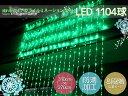 豪華 LEDイルミネーション 1104球流れるナイアガラカーテンライト 連結可 クリスマスイルミネーション 電飾イルミ 屋…