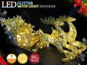 クリスマスLEDイルミネーション グリッター トナカイモチーフライト ビッグサイズ LEDライト キラキララメ ガーデニン…