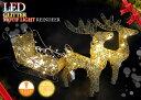 【期間限定全品ポイント10倍●12/4(水)20:00~12/11(水)1:59まで】クリスマスLEDイルミ...