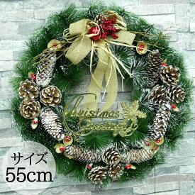 【8月は1ヶ月間エントリーでポイント10倍確定】クリスマスリース 55cm グリーンリース ナチュラルリース ウィンターリース インテリア ギフト プレゼント リース 壁飾り 壁掛け WR-02