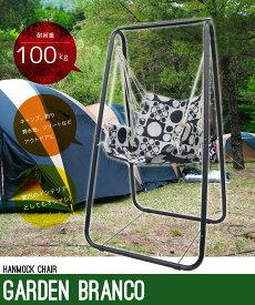 自立式 ハンモックチェア ガーデンブランコ ハンギングチェア スタンド チェア ロープ式 アウトドア インテリア 室内 【HC-05】