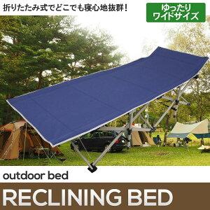 【3/1限定●エントリーで最大11倍】折り畳み式 アウトドアベッド 簡易ベッド ポータブルベット チェア ベンチ 組立簡単 収納袋コンパクト キャンプ用品 レジャー ネイビー OH-02