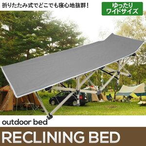 【3/1限定●エントリーで最大11倍】折り畳み式 アウトドアベッド 簡易ベッド ポータブルベット チェア ベンチ 組立簡単 収納袋コンパクト キャンプ用品 レジャー グレー OH-03