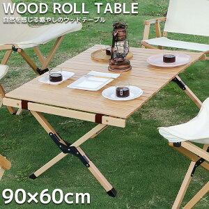【3日間限定★15日10時~★エントリーde最大P14倍確定】アウトドアテーブル ロールトップテーブル バーベキューテーブル 木製 折りたたみ キャンプ ウッド ロールテーブル コンパクト 組み立