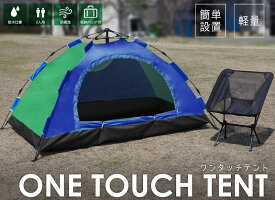 アウトドア 広々1人2人用 簡単設置 軽量ワンタッチ式 ドーム型 テント ワンタッチテント ソロテント キャンプレジャー BBQ 防水 【TN-19】