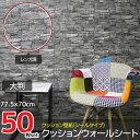 【エントリーで最大14倍確定★23日 10時〜&対象商品で使える最大20%割引クーポン配布】50枚set DIY 3D 壁紙 クッショ…