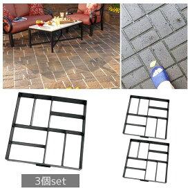 【予約】B 四角セメント レンガ 金型 ガーデニング DIY 石畳 舗装 型枠 3個set SR-05