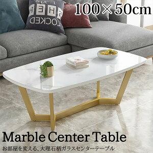 【8月は1ヶ月間エントリーでポイント10倍確定】センターテーブル リビングテーブル 大理石柄 木製 テーブル ローテーブル パソコン ソファ ベッド 北欧 高級 リビング シンプル おしゃれ 100c