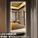 LEDミラー ウォールミラー 浴室 飛散防止加工 調光可 曇り止め インテリアライト 傷防止 高精細 壁掛け 玄関 おしゃれ…