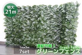 グリーンフェンス特大21m リーフラティス トレリス ダブルリーフ 目隠しグリーン 緑のカーテン 植物 葉 日よけ ガーデン 日除け 造花 壁掛け ネットタイプ 1m×3m7set A
