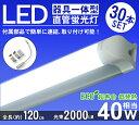 直管 LED 蛍光灯 40W型 器具一体型 LED ライト 120cm 30本セット