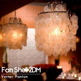 【8月は1ヶ月間エントリーでポイント10倍確定】ファンシェルペンダントライト 2DM ヴェルナーパントン Verner Panton シャンデリア 吊り下げ照明 デザイナーズ照明 北欧 おしゃれ