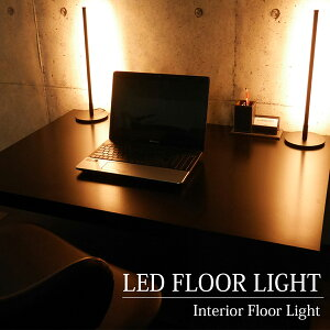 【お得なクーポン配布中●6/20 23:59まで】LED フロアライト デスクライト テーブルライト 間接照明 スタンドライト インテリア 寝室 おしゃれ 北欧 デザイナー 照明 単品 FL-50BKD