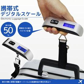携帯式 ラゲッジスケール ラゲッジチェッカー デジタル スケール 最大50kg 旅行はかり 電子はかり スーツケース トラベル 旅行 手荷物 計量