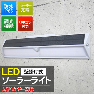 【9/20限定●楽天カードでP9倍確定】単品 LED 33灯 ソーラーライト センサーライト 人感センサー リモコン付き 壁掛け式 ソーラー充電式 調光 防水 おしゃれ 広角120° KL-24