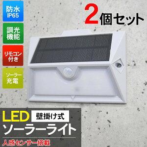 【9/20限定●楽天カードでP9倍確定】2個set LED 9灯 ソーラーライト センサーライト 人感センサー リモコン付き 壁掛け式 ソーラー充電式 調光 防水 おしゃれ 広角120° KL-25